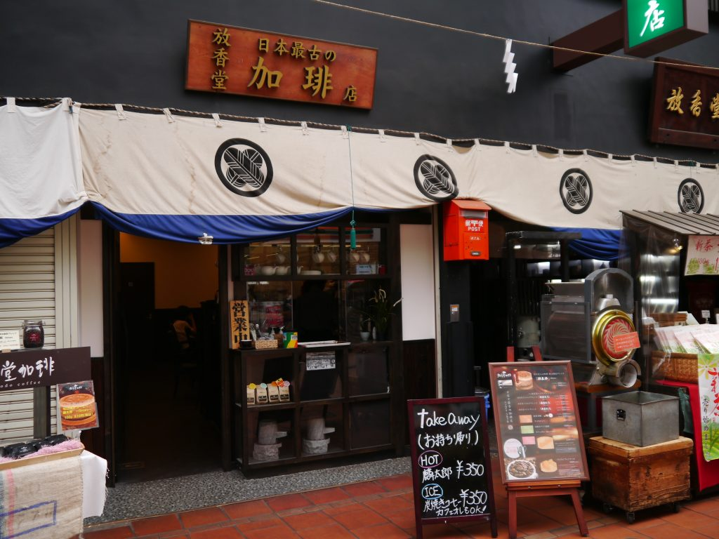 日本初の珈琲店「放香堂珈琲店」