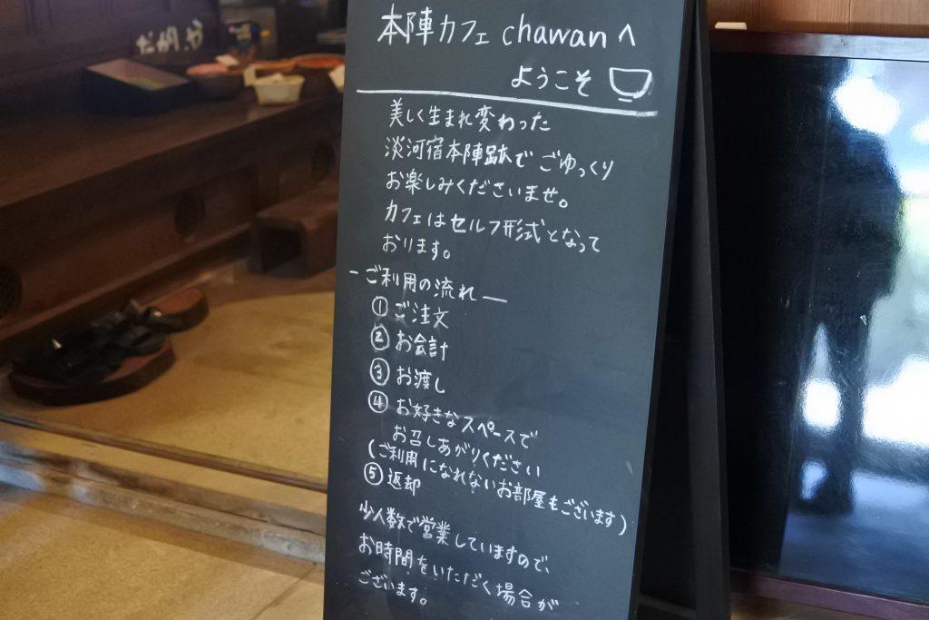 本陣カフェ chawan