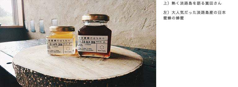 淡路島産の日本蜜蜂のハチミツ
