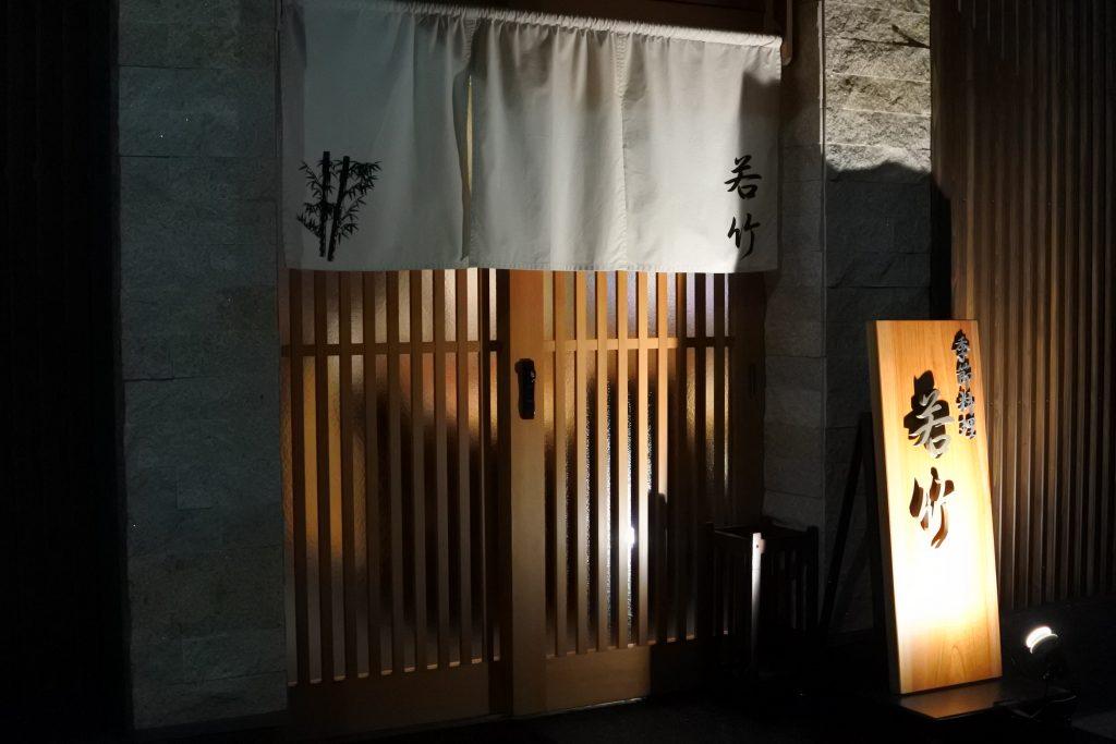 洲本の居酒屋「若竹」