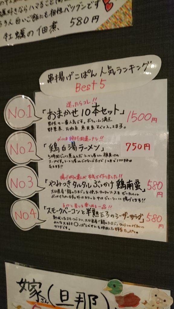 阪神芦屋駅北側、鳴尾御影線沿いの「串揚げ こぱん」