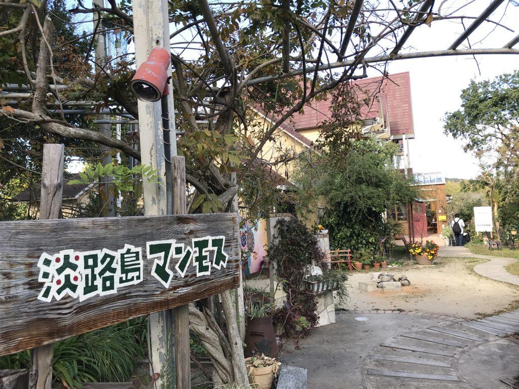 淡路島マンモスでドローンツアー