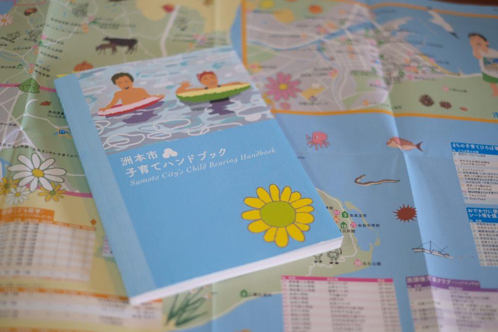洲本市子育てハンドブック画像 (1)