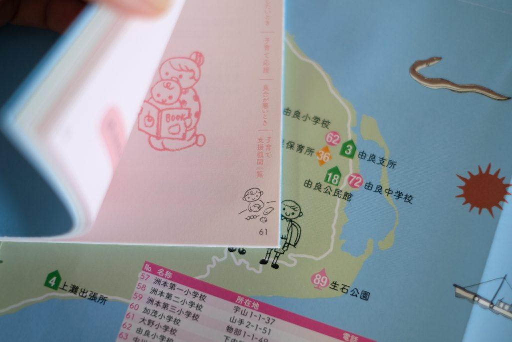 洲本市子育てハンドブック画像 (2)
