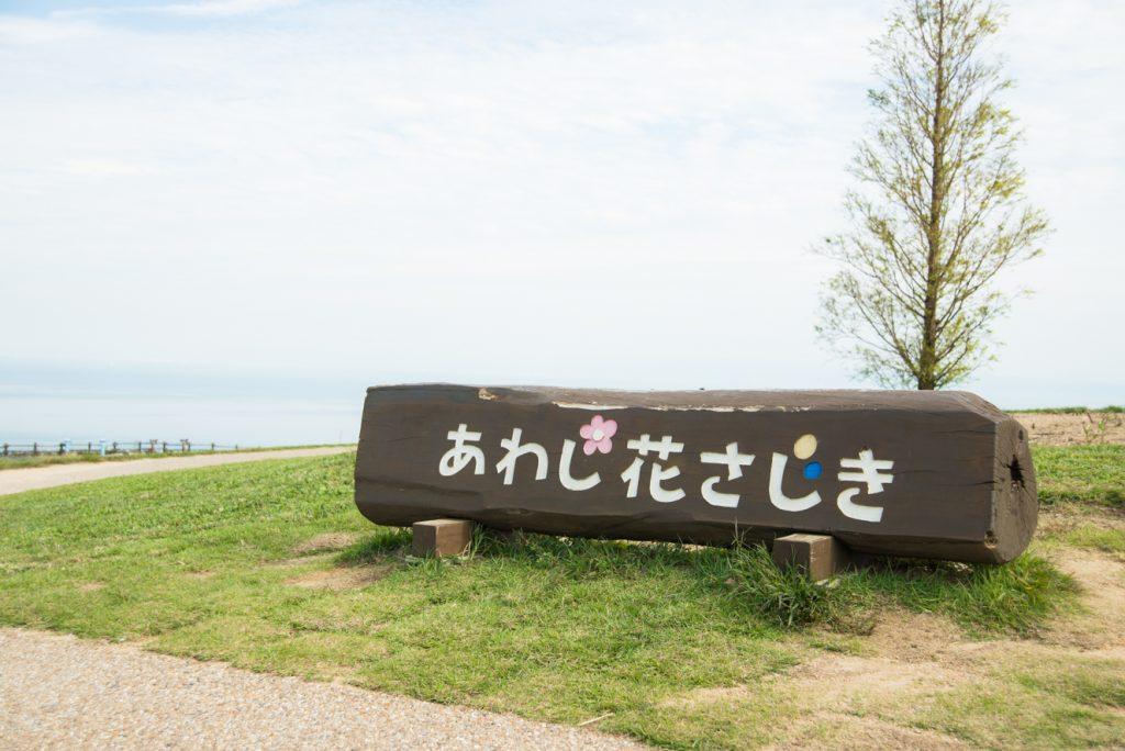 県立公園『あわじ花さじき』